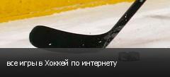 все игры в Хоккей по интернету