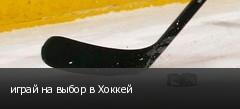 играй на выбор в Хоккей