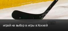 играй на выбор в игры в Хоккей