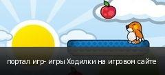 портал игр- игры Ходилки на игровом сайте