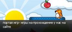 портал игр- игры на прохождение у нас на сайте