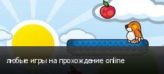 любые игры на прохождение online