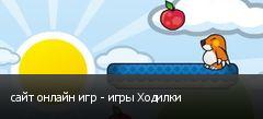 сайт онлайн игр - игры Ходилки