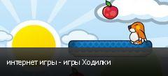 интернет игры - игры Ходилки