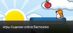 игры Ходилки online бесплатно