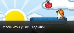 флеш игры у нас - Ходилки