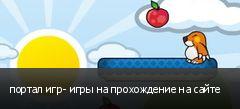 портал игр- игры на прохождение на сайте