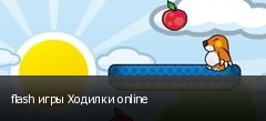 flash игры Ходилки online
