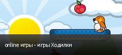 online игры - игры Ходилки