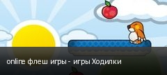 online флеш игры - игры Ходилки