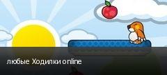 любые Ходилки online