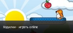 Ходилки - играть online