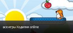 все игры Ходилки online