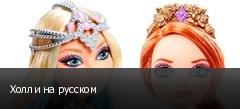 Холли на русском