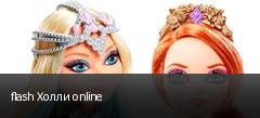 flash Холли online