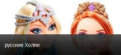 русские Холли