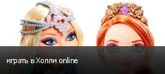 играть в Холли online