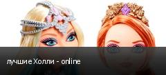лучшие Холли - online