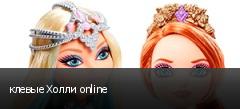 клевые Холли online