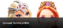 лучшие Холли online