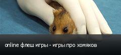 online флеш игры - игры про хомяков