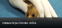 клевые игры Хомяки online