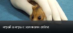 играй в игры с хомяками online