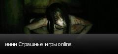 мини Страшные игры online