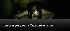 флеш игры у нас - Страшные игры