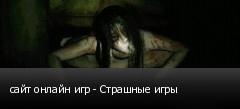 сайт онлайн игр - Страшные игры