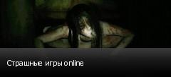 Страшные игры online