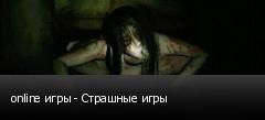 online игры - Страшные игры