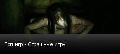 Топ игр - Страшные игры