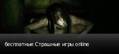 бесплатные Страшные игры online