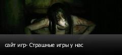сайт игр- Страшные игры у нас