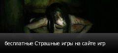 бесплатные Страшные игры на сайте игр