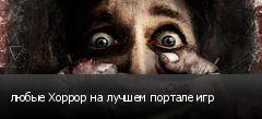 любые Хоррор на лучшем портале игр