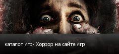 каталог игр- Хоррор на сайте игр