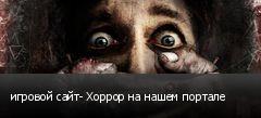 игровой сайт- Хоррор на нашем портале