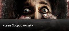новые Хоррор онлайн