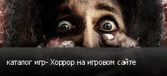 каталог игр- Хоррор на игровом сайте