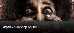 играть в Хоррор online