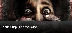поиск игр- Хоррор здесь