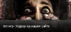 топ игр- Хоррор на нашем сайте