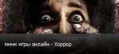 мини игры онлайн - Хоррор