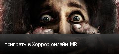 поиграть в Хоррор онлайн MR