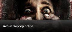 любые Хоррор online