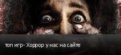 топ игр- Хоррор у нас на сайте