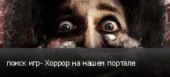 поиск игр- Хоррор на нашем портале