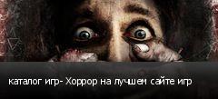 каталог игр- Хоррор на лучшем сайте игр
